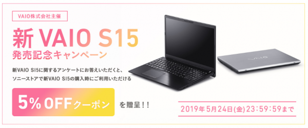 終了間近!|新VAIO S15発売記念キャンペーン 5月24日(金)まで