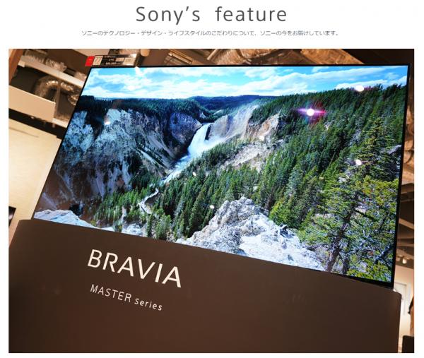 Sony's feature ソニーストア銀座 4K有機ELテレビ『ブラビア A9Gシリーズ』体験レポート