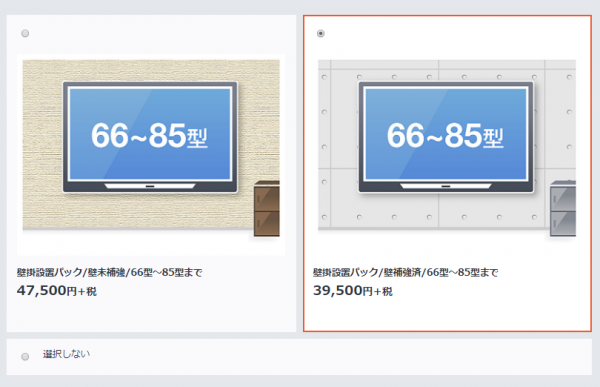 20万円値下げ|2018年モデル 4K液晶テレビ ブラビア「KJ-75Z9F」値下げ!