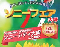 2019年夏・ソニーフェア 開催のご案内|6月22日(土)・23日(日)