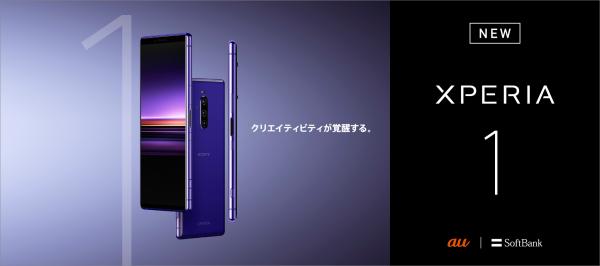 """ソニーの技術を結集したスマートフォン『Xperia 1』を""""KDDI"""" より発売"""