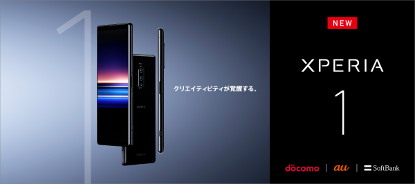 """ソニーの技術を結集したスマートフォン『Xperia 1』を""""NTTドコモ"""" より発売"""