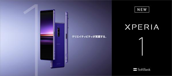 """ソニーの技術を結集したスマートフォン『Xperia 1』を""""ソフトバンク"""" より発売"""