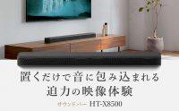 PickUPコンテンツ|サウンドバー「HT-X8500」 置くだけで音に包み込まれる迫力の映像体験