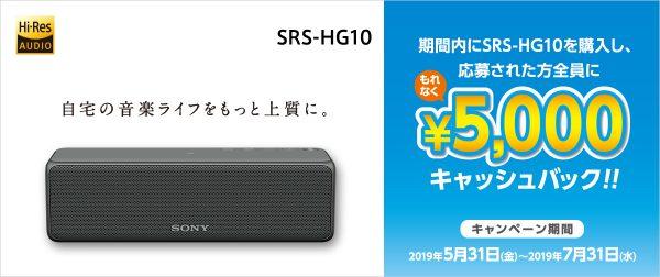 SRS-HG10キャッシュバックキャンペーン