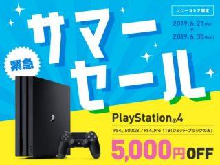 緊急サマーセール |PS4・PS4PRO がソニーストアにて5,000円OFF