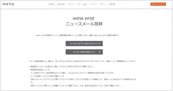 ソニーのスマートウォッチ「wena wrist」に、河森監督デザインモデル企画始動!