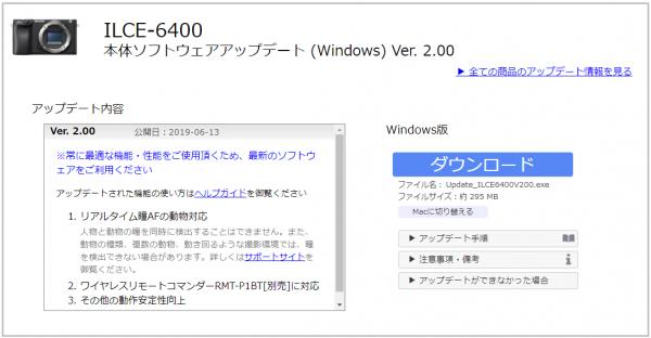 α6400本体ソフトウェアアップデート
