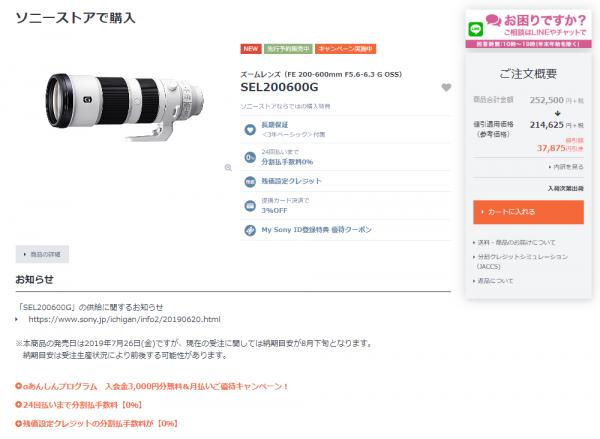 SEL200600G