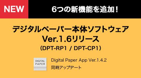 新機能を6つ追加|ソニーデジタルペーパー『DPT-RP1』『DPT-CP1』