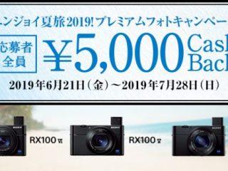 5,000円キャッシュバック| エンジョイ夏旅2019!プレミアムフォトキャンペーン