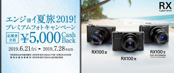 エンジョイ夏旅2019!プレミアムフォトキャンペーン