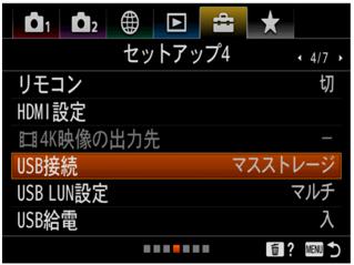 『α6400』の本体ソフトウェアアップデート(Ver. 2.00)
