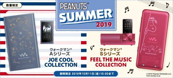 ウォークマン PEANUTS SUMMER 2019
