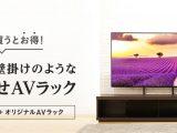 壁寄せAVラック| ソニーストア ブラビア+カデンツァ製オリジナルAVラックセット 登場!