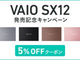 5%OFFクーポンがもらえる!| VAIO SX12 発売記念キャンペーン