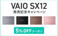 VAIO SX12発売記念キャンペーン