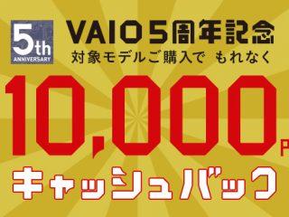 もれなく1万円| VAIO5周年記念キャッシュバックキャンペーン