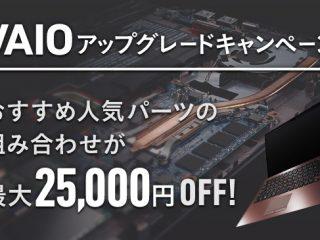 最大25,000円OFF| VAIO パーツアップグレードキャンペーン
