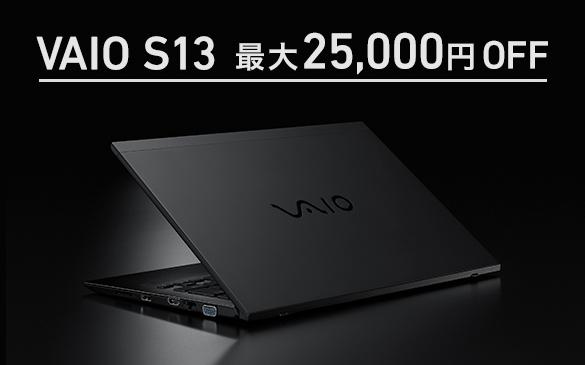 人気パーツが最大25,000円OFF| VAIO S13 キャンペーン