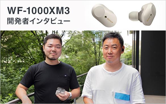Sony's feature 特集記事| WF-1000XM3 開発者インタビュー公開中!