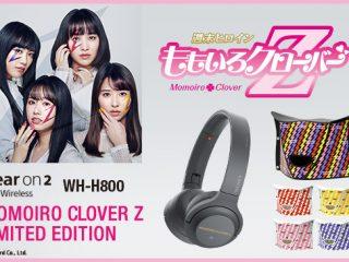 7月19日(金)10時より限定予約開始!「 MOMOIRO CLOVER Z LIMITED EDITION 」登場
