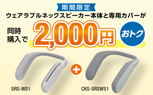 CKS-SRSWS1