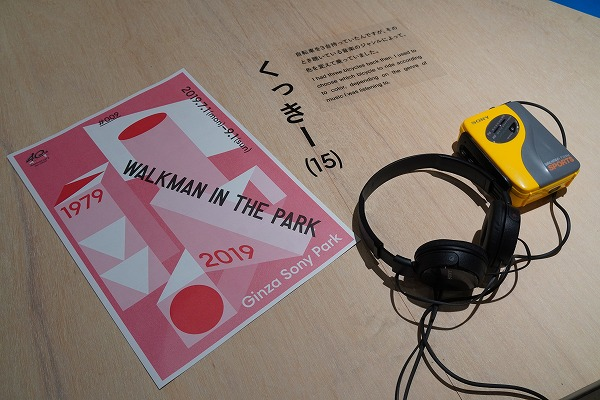 #009 WALKMAN IN THE PARK