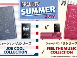 この夏! ウォークマン PEANUTS SUMMER 2019 が登場!