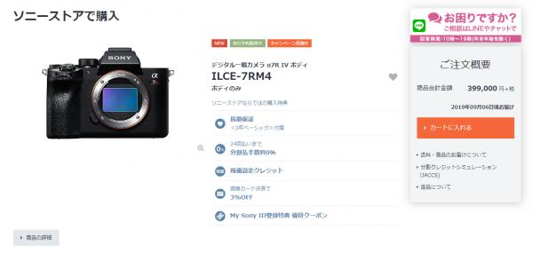 ILCE-7RM4