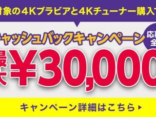 7月9日スタート!| ブラビアでBS4K/CS4Kを見よう!キャッシュバックキャンペーン
