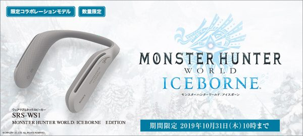 『MONSTER HUNTER WORLD: ICEBORNE』EDITION
