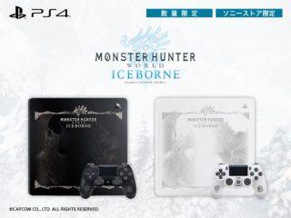 PS4トップカバーとDUALSHOCK 4に『 MONSTER HUNTER WORLD: ICEBORNE 』刻印モデルが登場!