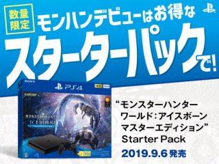 モンハンデビューに!PS4/PS4 Proとソフトがセットになったお得なスターターパック登場