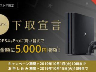 PlayStation4 下取宣言 |PS4 Pro へ買い替えがお得に!査定金額に5000円増額