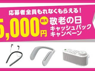 お知らせ|最大5000円の 敬老の日キャッシュバックキャンペーン