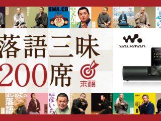 落語を気軽に楽しめる!ウォークマン Sシリーズ「落語三昧200席」に期間限定にて新色追加!