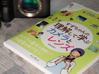 ナカムラ電器 臨時休業のお知らせ|8月24日(土)は、私の写真を学ぶ日。