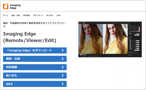 Imaging Edge (Remote/Viewer/Edit)2.0.00