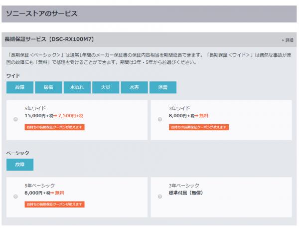 長期保証サービス【DSC-RX100M7】