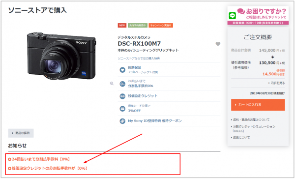 DSC-RX100M7 残価設定クレジット