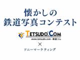 オープンフォトコン| 懐かしの鉄道写真コンテスト 鉄道コム × ソニー