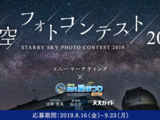 オープンフォトコン 星空フォトコンテスト2019 胎内星まつり × ソニー