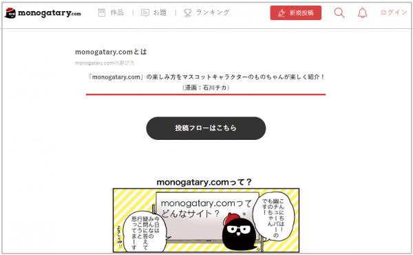 monogatary.com