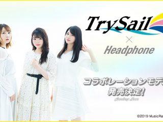 TrySail (トライセイル)とソニーヘッドホンとのコラボレーションモデル発売決定!