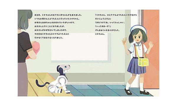 aiboの絵本 「ミキちゃんとコタローのないしょのぼうけん」