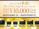 エンジョイ秋旅!プレミアムフォトキャンペーン |最大10,000円のキャッシュバック