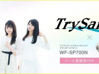 『TrySail』コラボレーションモデル 「WF-SP700N」の発売が決定!