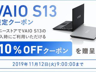 VAIO S13 10%OFFクーポン を11月12日までプレゼント!