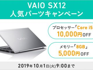 VAIO SX12 人気パーツキャンペーン が、最大15,000円OFF